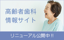 超高齢社会における「健康長寿」延伸のため 高齢者歯科情報サイト