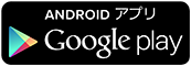 ANDROIDアプリ Google Play