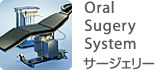 Oral Sugery System サージェリー